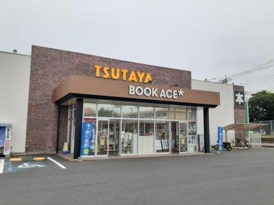 TSUTAYA日立鮎川店まで1300m
