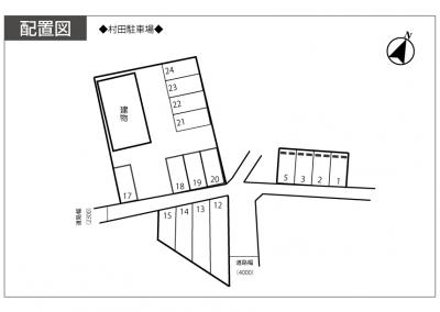 【区画図】村田駐車場