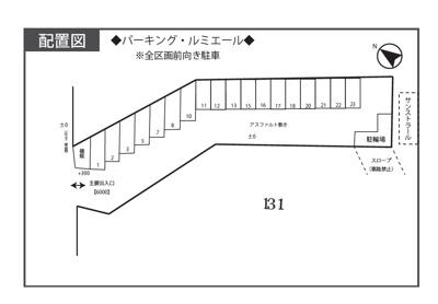 【区画図】パーキング・ルミエール