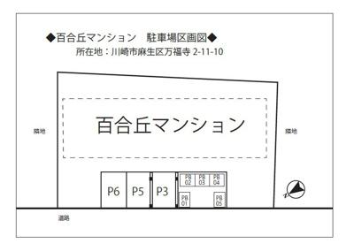 【区画図】百合丘マンション駐車場