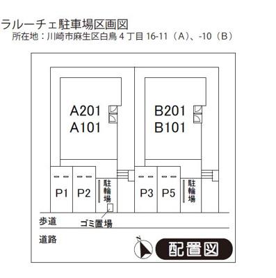 【区画図】ラルーチェ駐車場