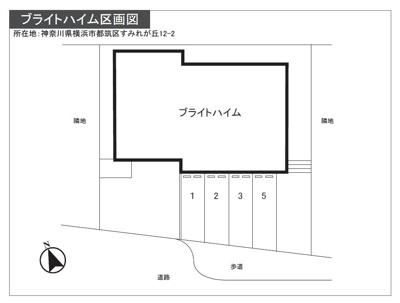 【区画図】ブライトハイム