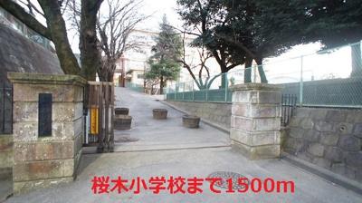 桜木小学校まで1500m