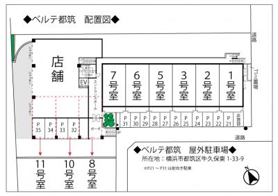 【区画図】ベルテ都筑