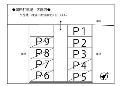 【区画図】岡田駐車場(アルテミス敷地外駐車場)