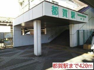 都賀駅まで420m