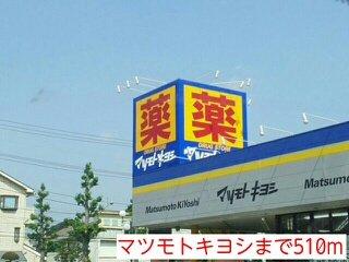 マツモトキヨシまで510m
