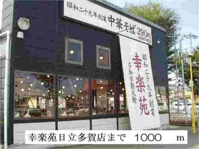 幸楽苑日立多賀店まで1000m