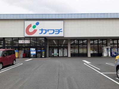 カワチ鮎川店まで850m