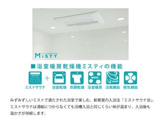 ミストサウナ付き浴室暖房乾燥機