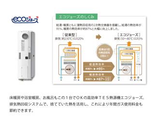 高効率TES熱源機エコジョーズ