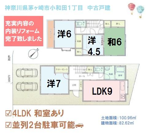 嬉しい屋根裏収納を設けた、4LDKの間取り。カースペースには並列で2台駐車可能です。暮らしやすい茅ヶ崎市にて新生活を始めませんか◎ リフォーム完了しております。ぜひご内見下さい。
