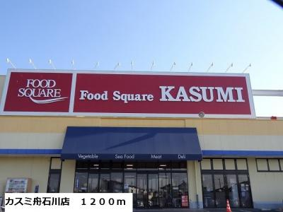 カスミ舟石川店まで1200m
