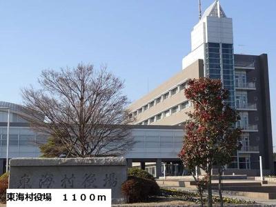 東海村役場まで1100m