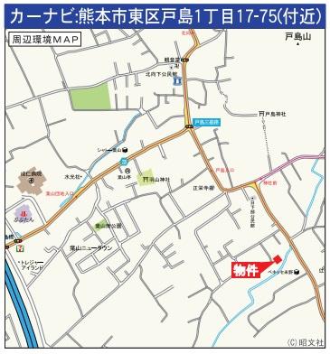 ナビ検索:熊本市東区戸島1丁目17-75(付近)