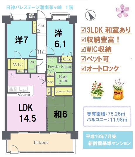 使い勝手のよい和室を備えた3LDKの間取り。 対面キッチン近くには収納スペースやニッチもあり、日々の生活に重宝します◎ 大切なペットとの暮らしも可能ですよ♪