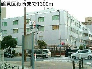 鶴見区役所まで1300m