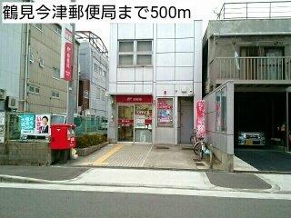 鶴見今津郵便局まで500m
