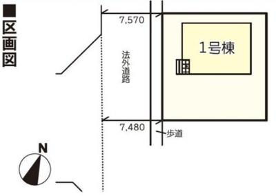 【区画図】沼田東町末光 新築戸建