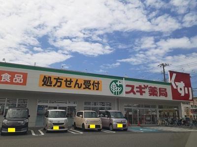 スギ薬局 神戸持子店まで700m