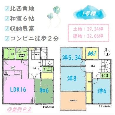 憩いのLDK16帖には使い勝手の良い和室6帖が隣接、客間としてもおススメです。 ベランピングが楽しめる広々バルコニーはおうち時間をより楽しめますよ。