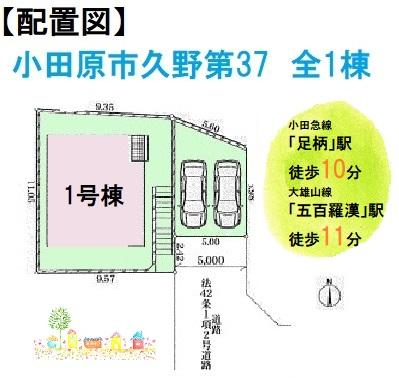1号棟 カースペース並列2台 来客にも便利で、家族で2台持ちも可能 駐車もスムーズできるので、駐車が苦手な方にもおすすめですよ。小田急線「足柄」駅徒歩10分 小田原駅まで電車で3分◎