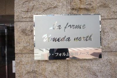 【その他】ラフォルム梅田north