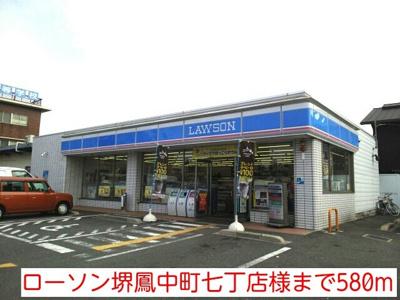 ローソン堺鳳中町七丁店様まで580m