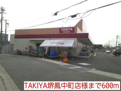 TAKIYA堺鳳中町店様まで600m