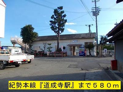 紀勢本線『道成寺駅』様まで580m