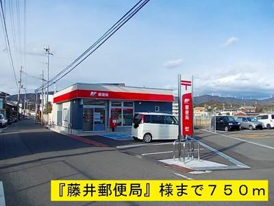 『藤井郵便局』様まで750m
