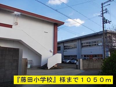 『藤田小学校』様まで1050m
