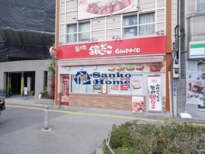 フラット小沢(フラットオザワ)