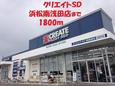 クリエイトSDまで1800m