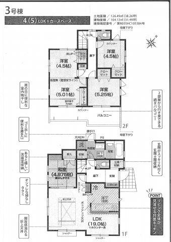 ●当社は新築一戸建の仲介手数料 無料です● 新築一戸建て 全3棟 富岡2丁目 充実の仕様と設備、南東角地の明るいお住まい!