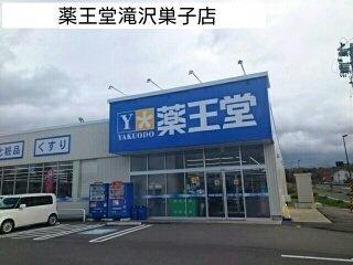 薬王堂巣子店まで1060m