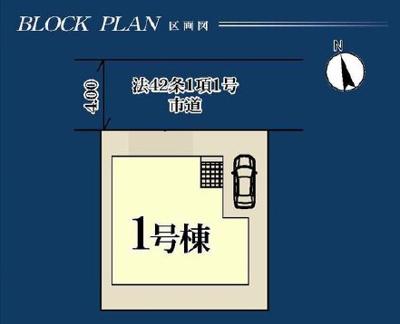 区画図です:吉三郷新築ナビで検索♪