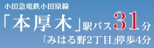 【仲介手数料0円】厚木市まつかげ台 新築一戸建て