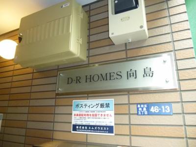 【その他】DRホームズ向島