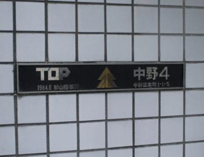 【その他共用部分】トップ中野第4