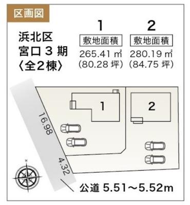 【区画図】浜松市浜北区宮口 3期 新築一戸建て 1号棟 HM