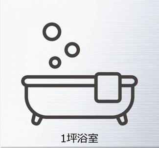 【浴室】WIC カースペース1台 リフォーム〇 船橋市田喜野井1