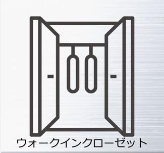 【収納】WIC カースペース1台 リフォーム〇 船橋市田喜野井1