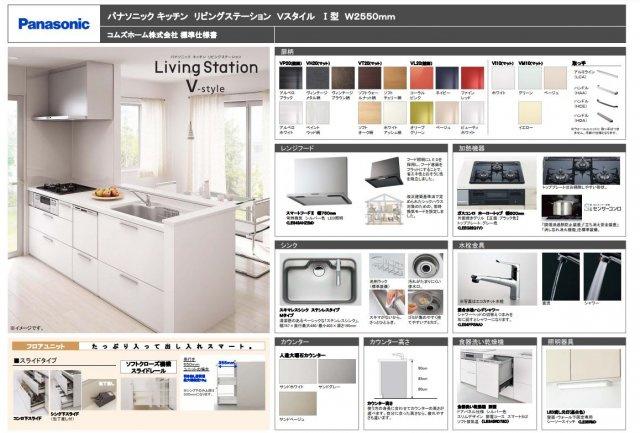 【キッチン】摂津市鶴野4丁目 新築一戸建 ★全3区画★自由設計