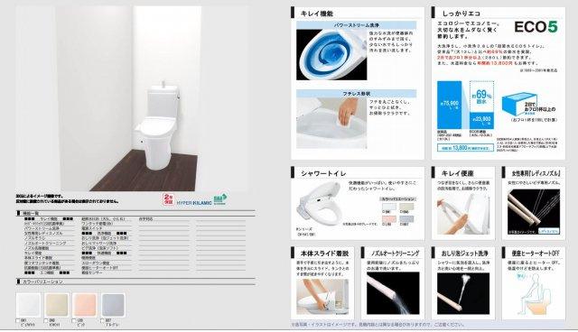 【トイレ】摂津市鶴野4丁目 新築一戸建 ★全3区画★自由設計