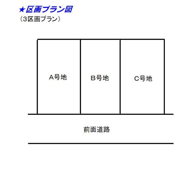 【区画図】摂津市鶴野4丁目 新築一戸建 ★全3区画★自由設計