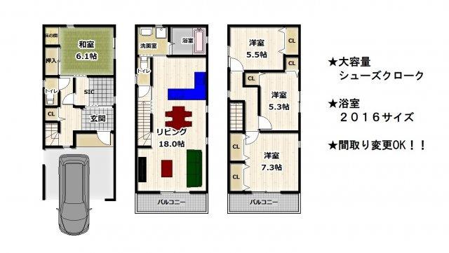 摂津市鶴野4丁目 新築一戸建 ★全3区画★自由設計