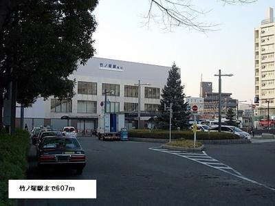 竹ノ塚駅まで607m