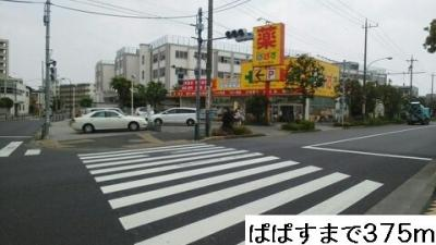 ぱぱすまで375m