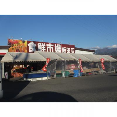食鮮市場飯田店